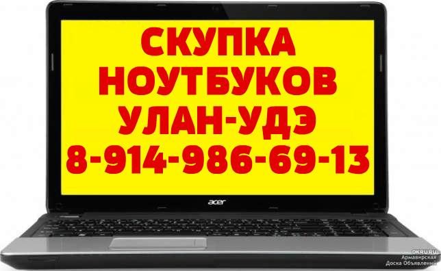 Скупка ноутбуков в Улан-Удэ. Дорого