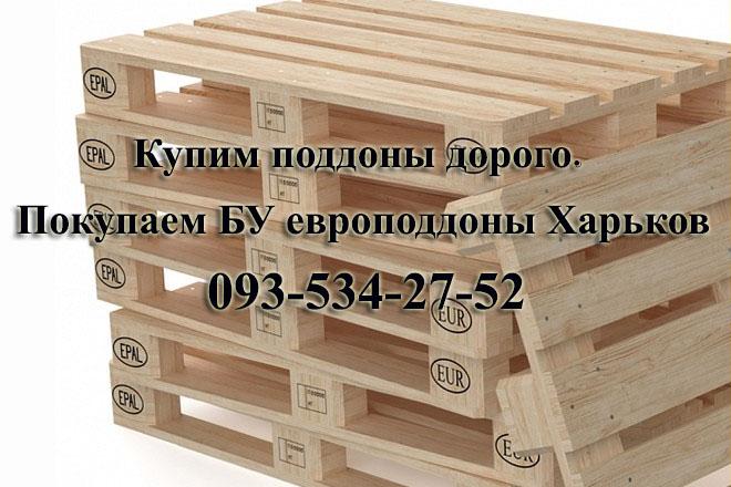 Куплю поддоны европоддоны бу любых размеров Харьков