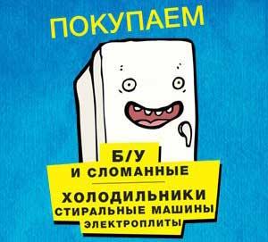 Купим неисправные холодильники