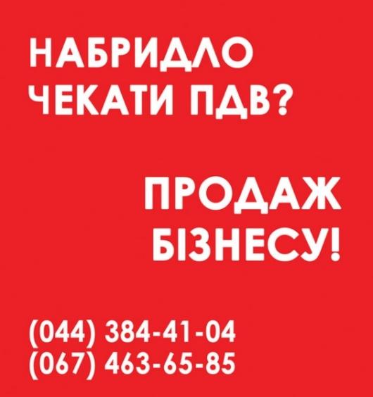 Продаж ТОВ Одеса. ТОВ з ПДВ та лцензями Одеса