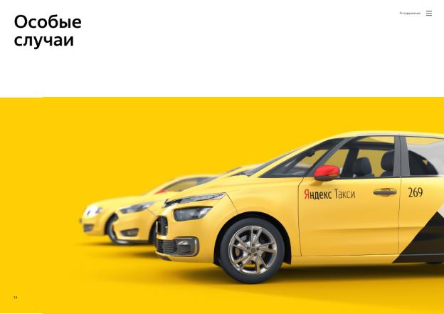 Предлагаем подключить к яндекс таксометру