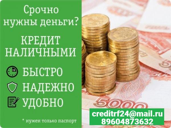 Деньги до 1 500 000 рублей, у нас занять проще, чем у родных и друзей